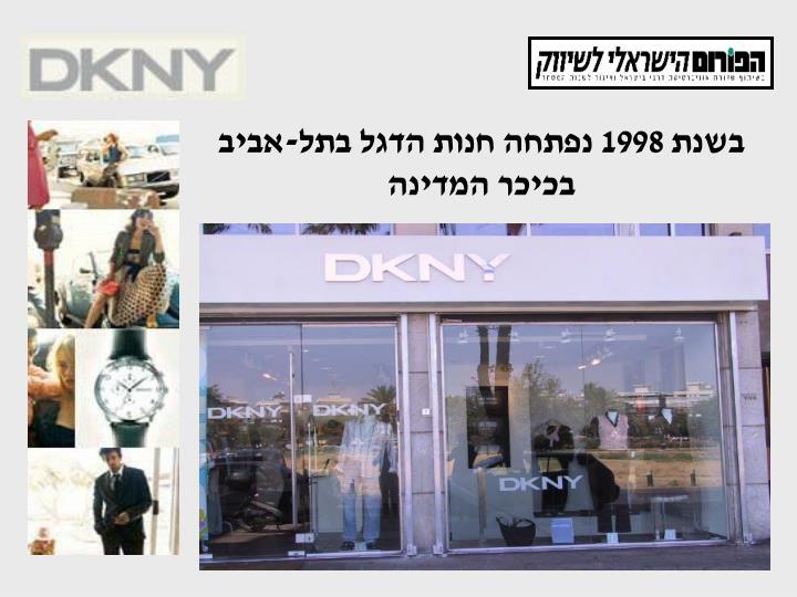 בשנת 1998 נפתחה חנות הדגל בתל-אביב
