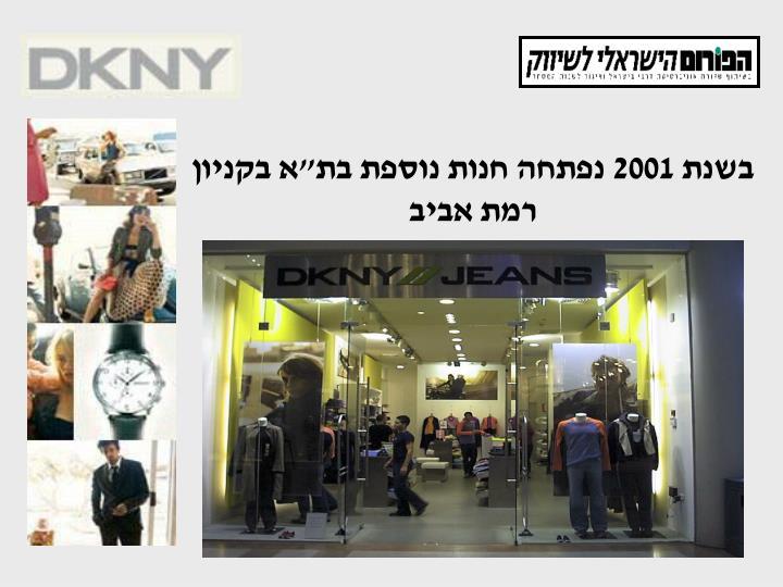 """בשנת 2001 נפתחה חנות נוספת בת""""א בקניון"""