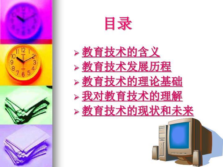 教育技术的含义