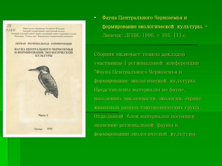 Фауна Центрального Черноземья и формирование экологической культуры. -