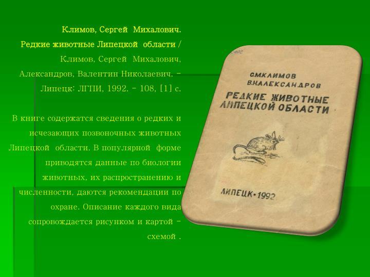 Климов, Сергей