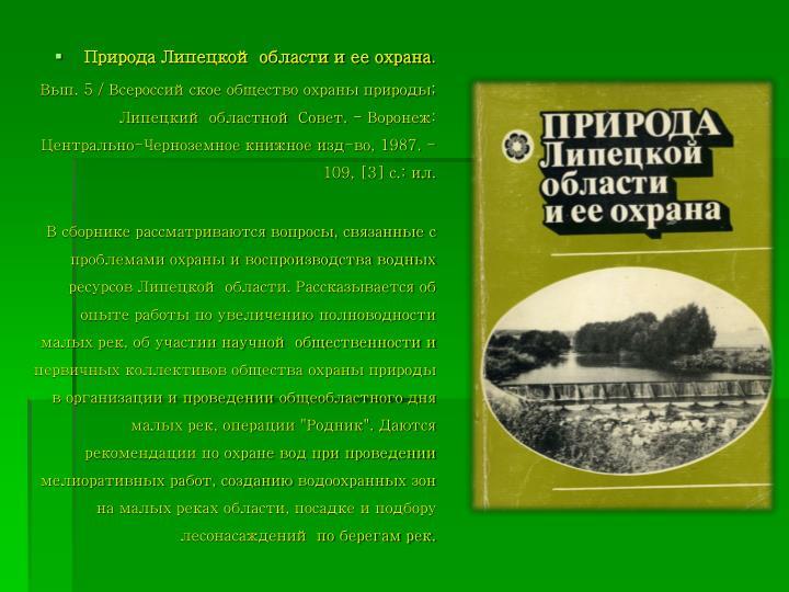 Природа Липецкой области и ее охрана