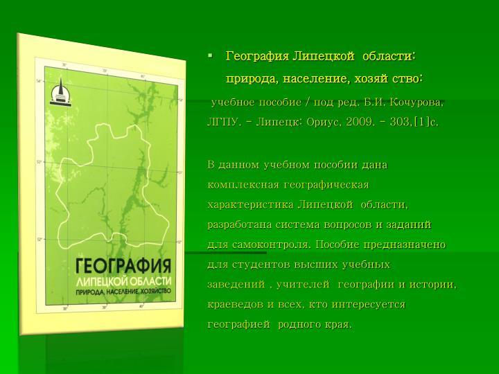 География Липецкой области: природа, население,