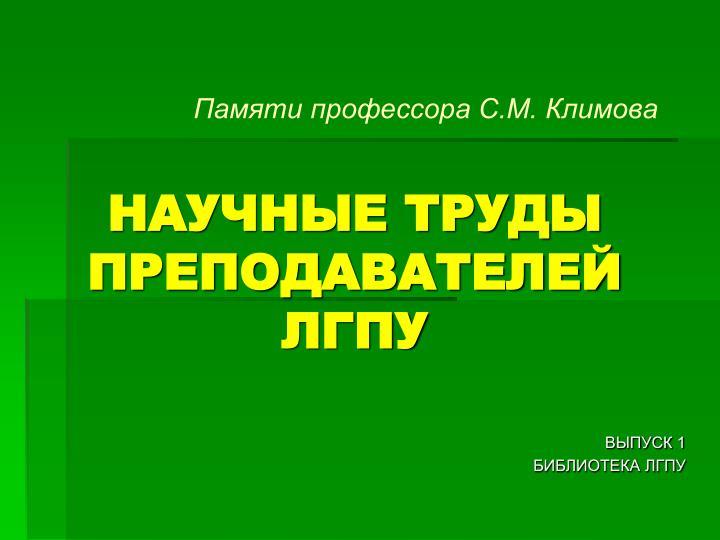 Памяти профессора С.М. Климова