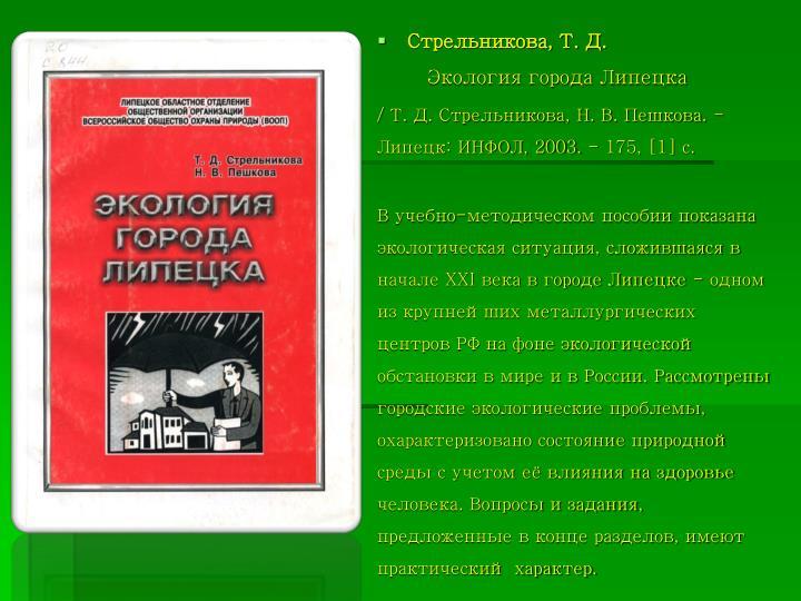 Стрельникова, Т. Д.