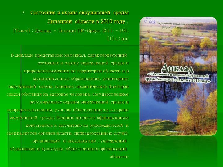 Состояние и охрана окружающей среды Липецкой области в 2010 году