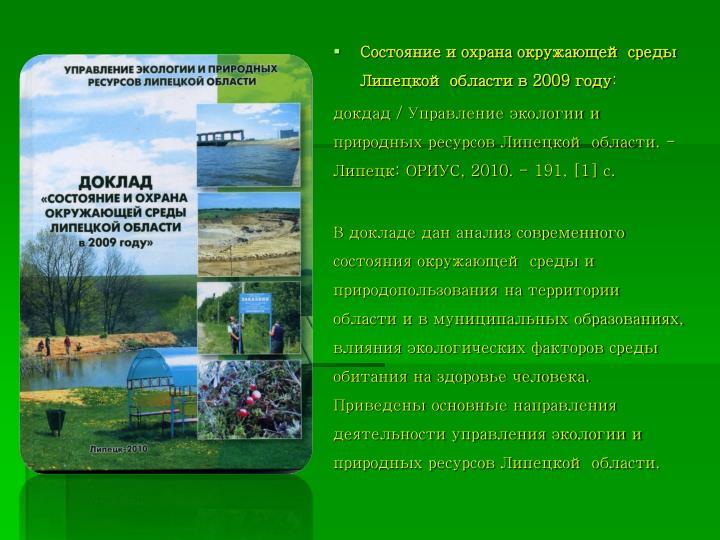 Состояние и охрана окружающей среды Липецкой области в 2009 году