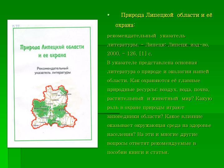 Природа Липецкой области и её охрана