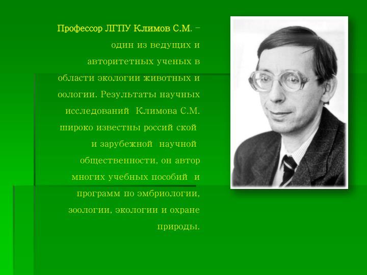 Профессор ЛГПУ Климов С.М