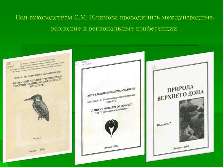 Под руководством С.М. Климова проводились международные,