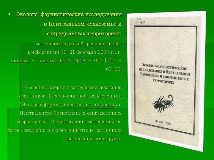 Эколого-фаунистические исследования в Центральном Черноземье и сопредельных территориях