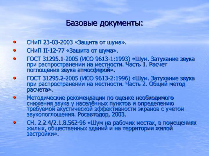 Базовые документы: