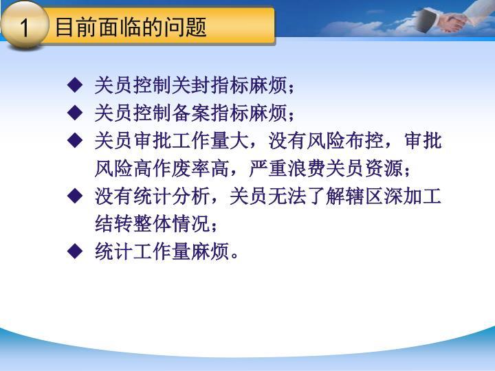 ◆ 关员控制关封指标麻烦;
