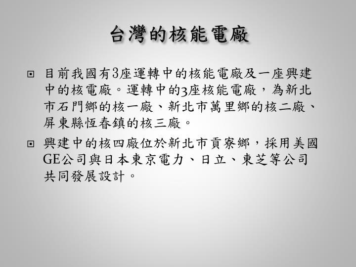 台灣的核能電廠