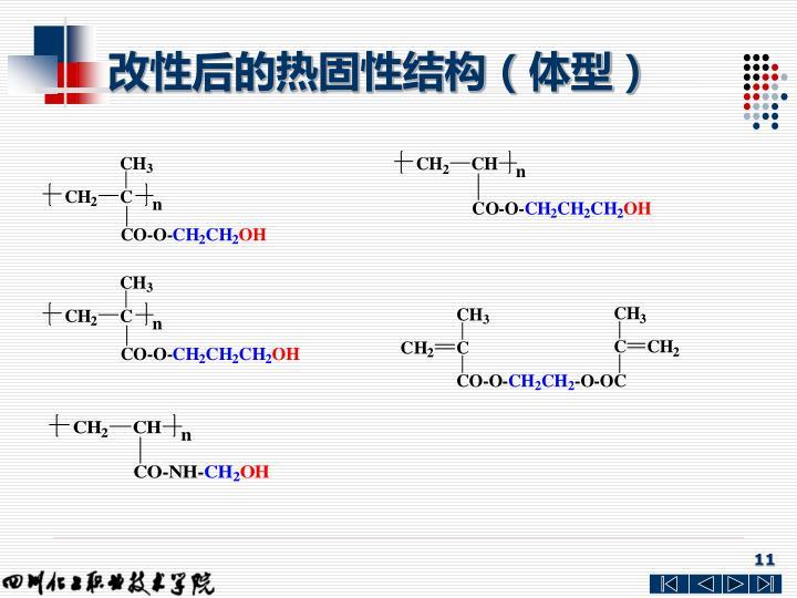 改性后的热固性结构(体型)