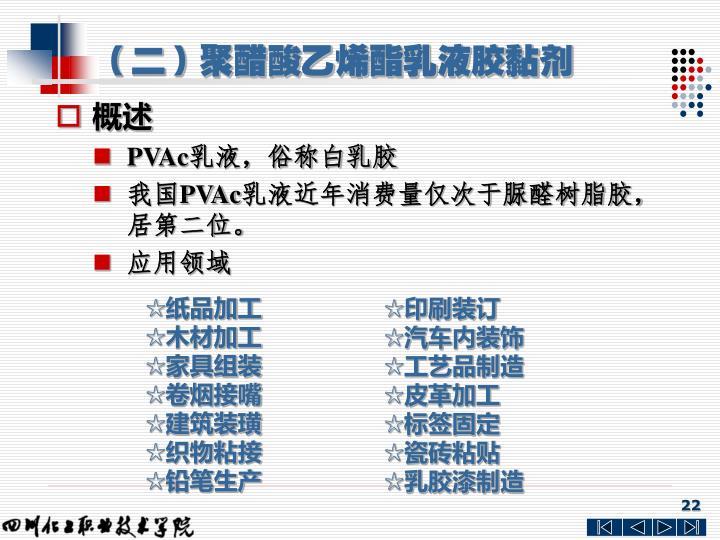(二)聚醋酸乙烯酯乳液胶黏剂