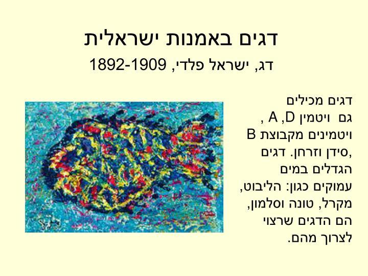 דגים באמנות ישראלית