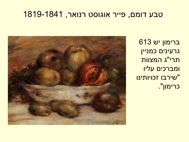טבע דומם, פייר אוגוסט רנואר, 1819-1841