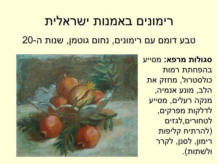 רימונים באמנות ישראלית