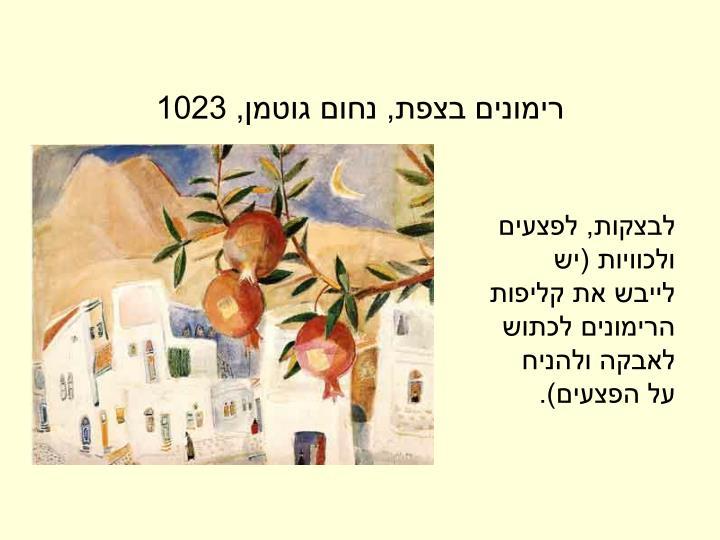 רימונים בצפת, נחום גוטמן, 1023