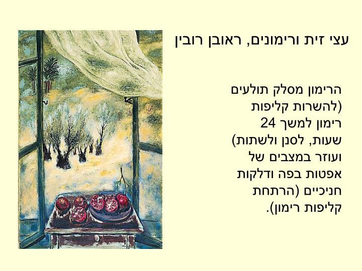 עצי זית ורימונים, ראובן רובין