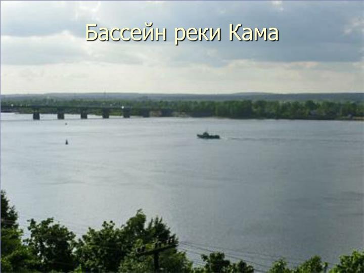 Бассейн реки Кама