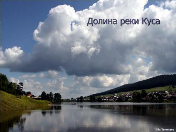 Долина реки Куса