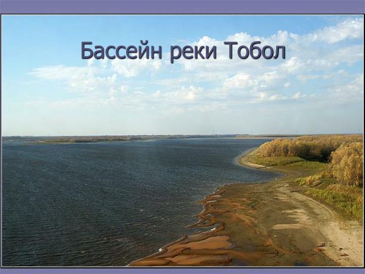 Бассейн реки Тобол