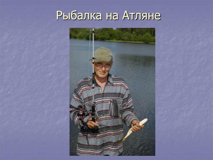 Рыбалка на Атляне