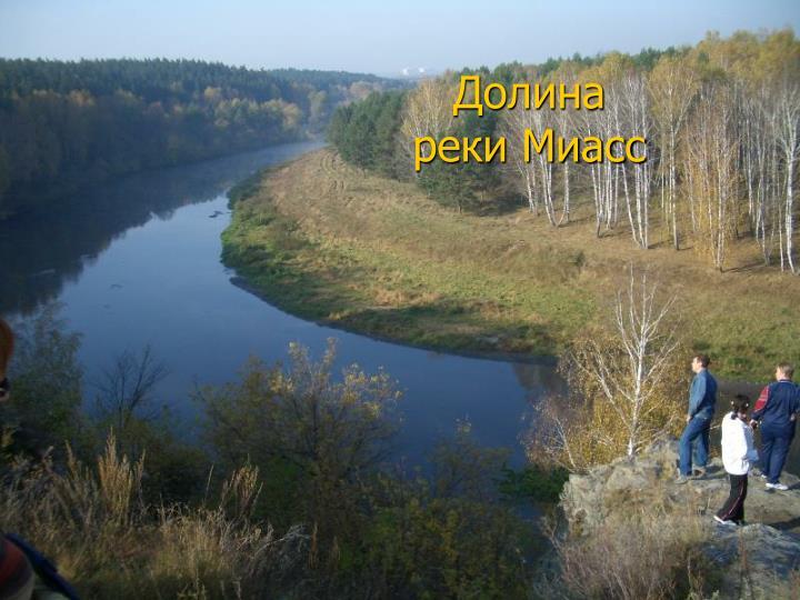 Долина реки Миасс