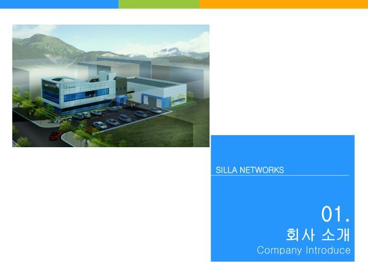 SILLA NETWORKS