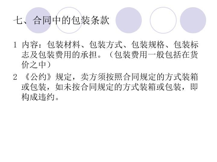 七、合同中的包装条款