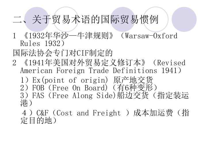 二、关于贸易术语的国际贸易惯例