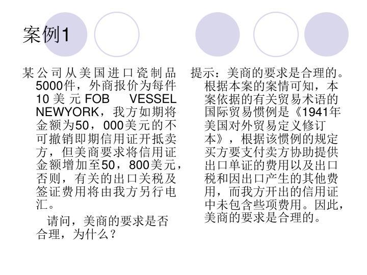 某公司从美国进口瓷制品