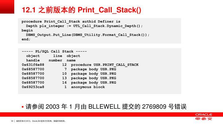 12.1 之前版本的 Print_Call_Stack()