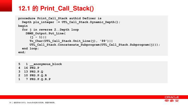 12.1 的 Print_Call_Stack()