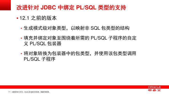 改进针对 JDBC 中绑定 PL/SQL 类型的支持