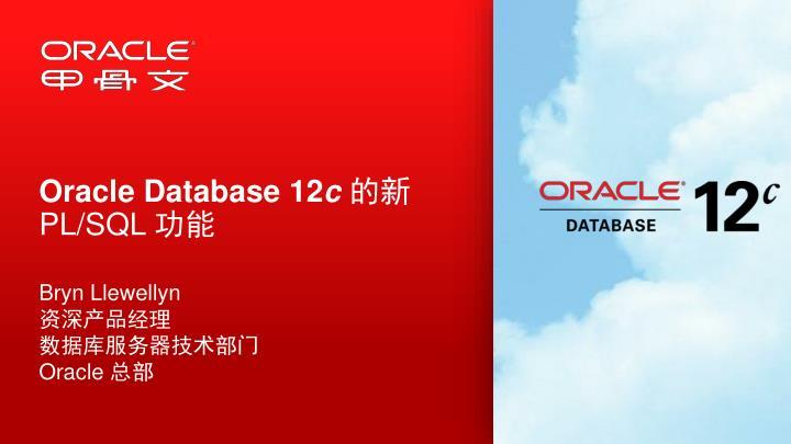 Oracle Database 12
