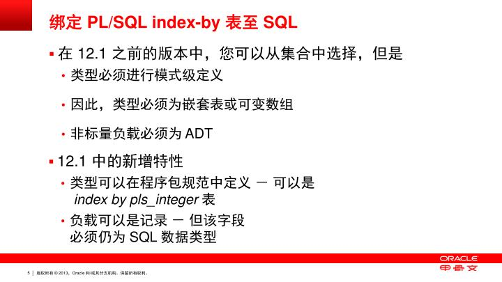 绑定 PL/SQL index-by 表至 SQL