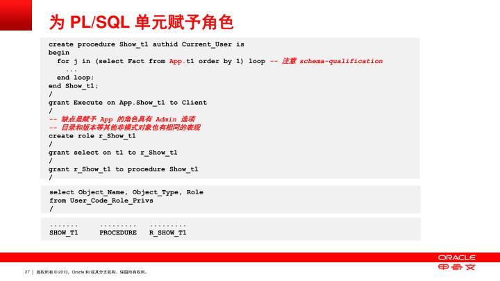 为 PL/SQL 单元赋予角色