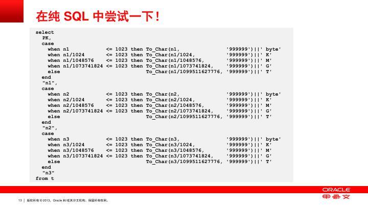 在纯 SQL 中尝试一下!