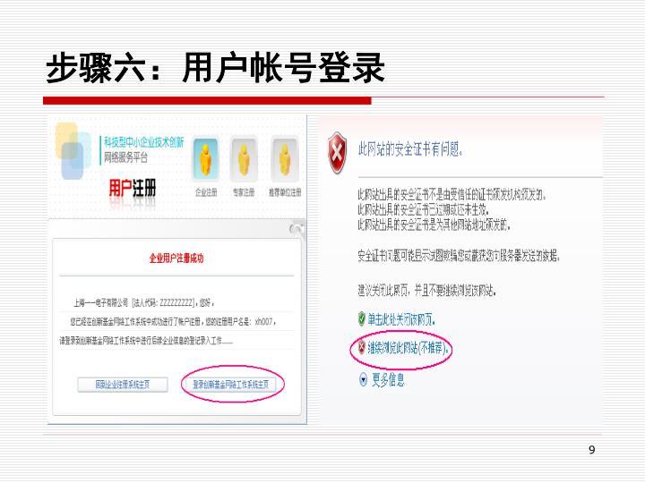 步骤六:用户帐号登录