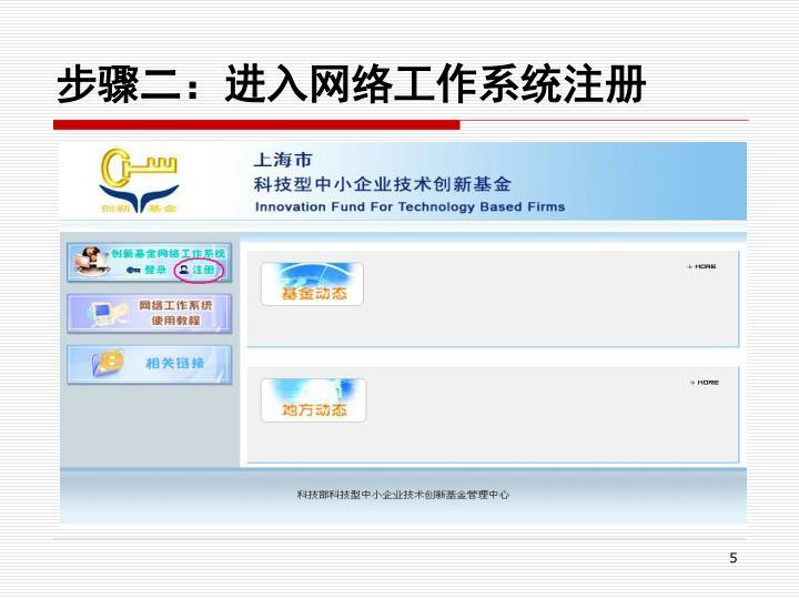 步骤二:进入网络工作系统注册