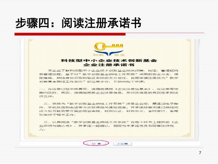 步骤四:阅读注册承诺书