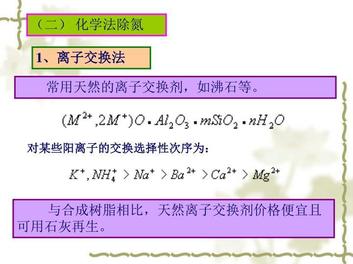 (二) 化学法除氮