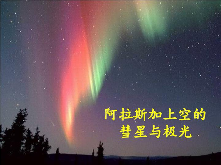 阿拉斯加上空的彗星与极光