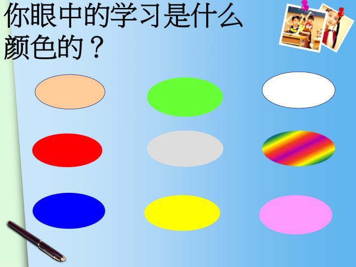 你眼中的学习是什么颜色的?