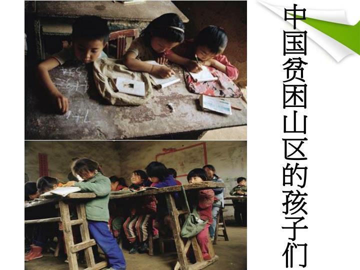 中国贫困山区的孩子们