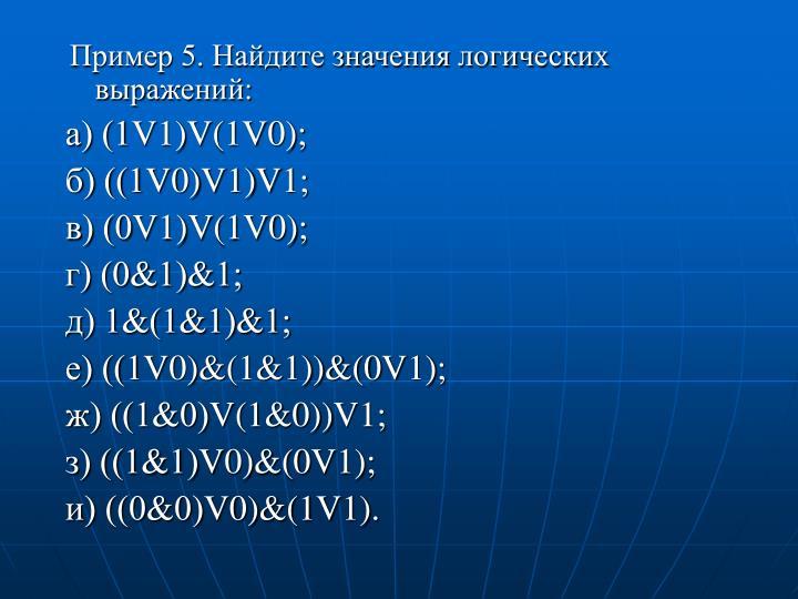 Пример 5. Найдите значения логических выражений: