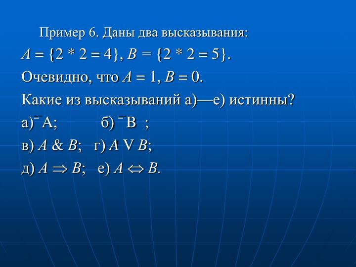 Пример 6. Даны два высказывания: